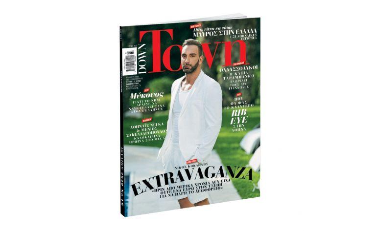 Down Town. Για όσους έχασαν το τελευταίο τεύχος με ΤΑ ΝΕΑ, κυκλοφορεί τώρα στα περίπτερα | vita.gr