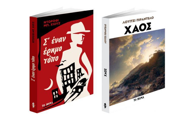 Βραβευμένοι Συγγραφείς με Νομπέλ Λογοτεχνίας, Νουάρ Λογοτεχνία, GEO, & ΒΗΜΑGAZINO την Κυριακή με ΤΟ ΒΗΜΑ | vita.gr