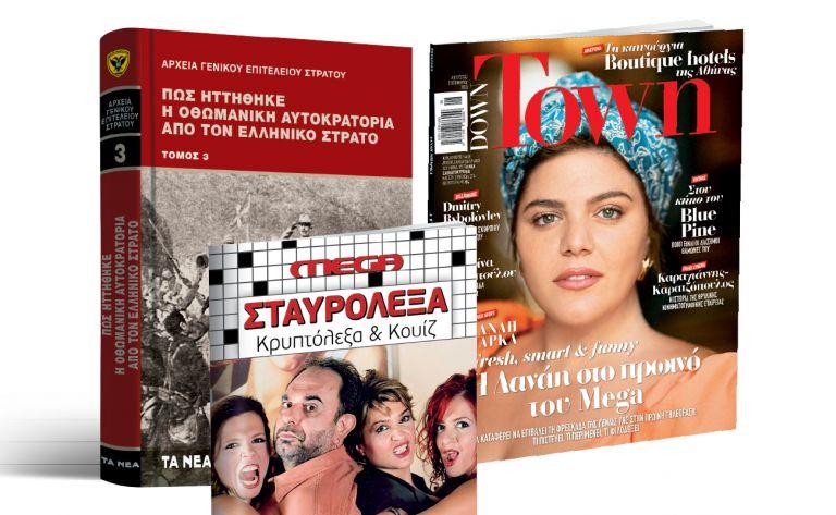 Το Σάββατο με ΤΑ ΝΕΑ: «Πώς ηττήθηκε η Οθωμανική Αυτοκρατορία», MEGA Σταυρόλεξα & DOWN TOWN | vita.gr