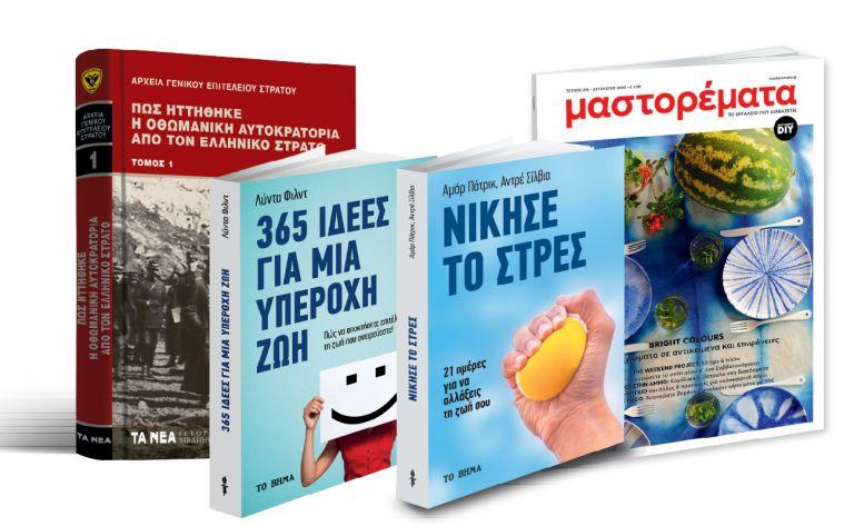 Το Σάββατο με ΤΑ ΝΕΑ: «Πώς ηττήθηκε η Οθωμανική Αυτοκρατορία», Μαστορέματα & Βιβλία Αυτοβελτίωσης | vita.gr