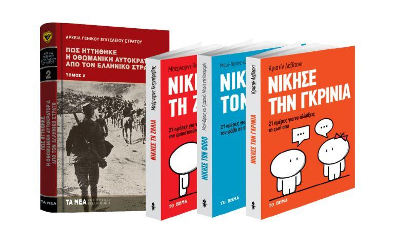 Το Σάββατο με ΤΑ ΝΕΑ: «Πώς ηττήθηκε η Οθωμανική Αυτοκρατορία» & Βιβλία Αυτοβελτίωσης | vita.gr