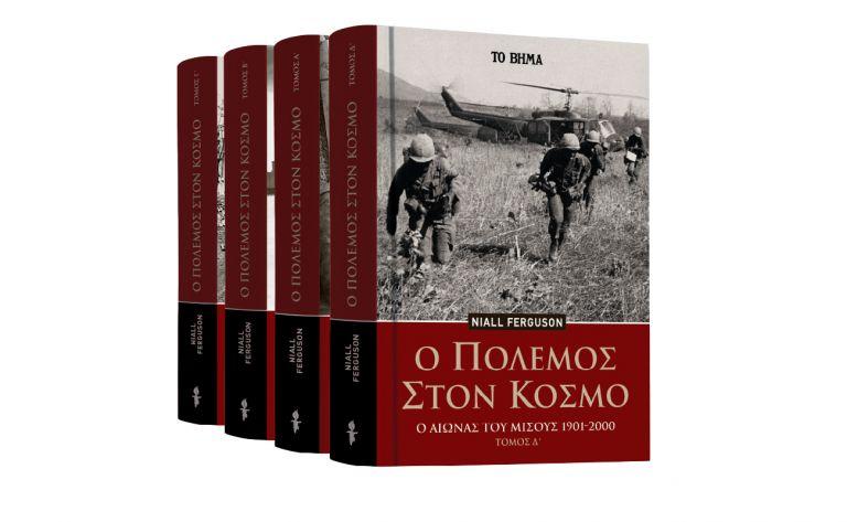 «Ο Πόλεμος στον Κόσμο», VITA & ΒΗΜΑGAZINO την Κυριακή με ΤΟ ΒΗΜΑ | vita.gr
