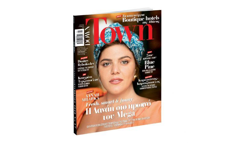 Down Town: Για όσους έχασαν το τελευταίο τεύχος με «ΤΑ ΝΕΑ», κυκλοφορεί στα περίπτερα | vita.gr