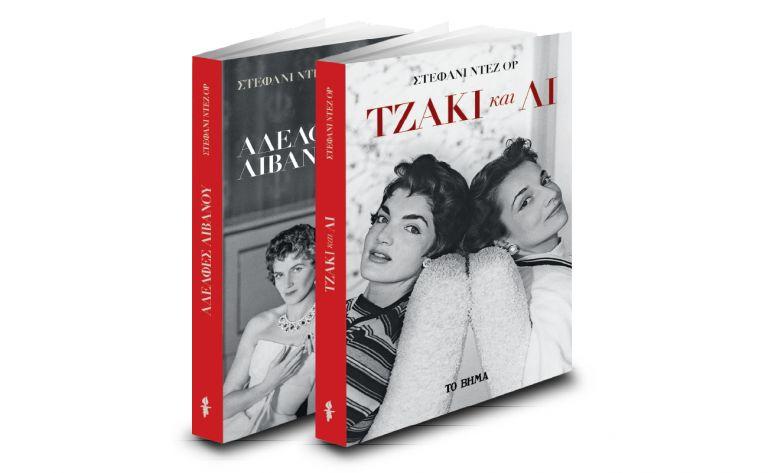 Τζάκι και Λι, Harper's Bazaar & ΒΗΜΑGAZINO την Κυριακή με ΤΟ ΒΗΜΑ | vita.gr