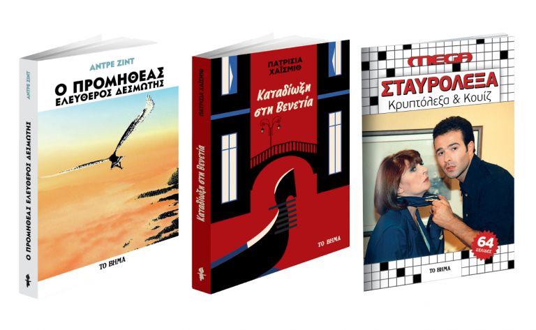 Νομπέλ Λογοτεχνία, Νουάρ Λογοτεχνία, MEGA Σταυρόλεξα, VITA, & ΒΗΜΑGAZINO την Κυριακή με ΤΟ ΒΗΜΑ | vita.gr