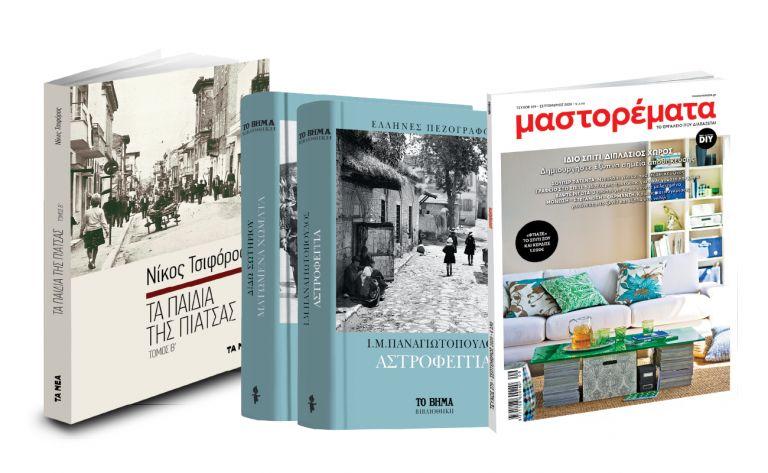 Το Σάββατο με «ΤΑ ΝΕΑ», Νίκος Τσιφόρος, Μαστορέματα & Ελληνες Πεζογράφοι | vita.gr