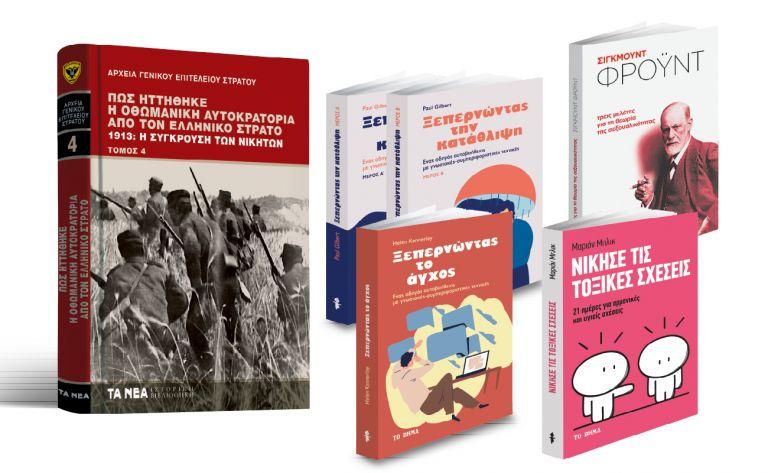 Το Σάββατο με «ΤΑ ΝΕΑ», «Πώς ηττήθηκε η Οθωμανική Αυτοκρατορία» & Βιβλία Αυτοβελτίωσης | vita.gr
