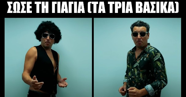 «Σώσε τη γιαγιά»: Το νέο viral τραγούδι για τον κοροναϊό | vita.gr