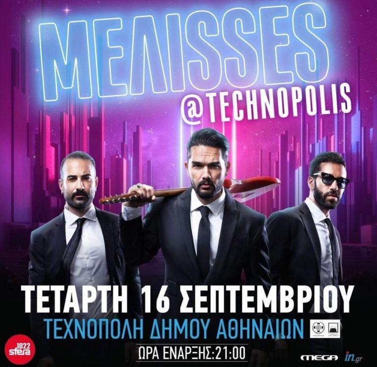 Οι «ΜΕΛΙSSES» στην Τεχνόπολη: Μια σπουδαία συναυλία στις 16 Σεπτεμβρίου | vita.gr