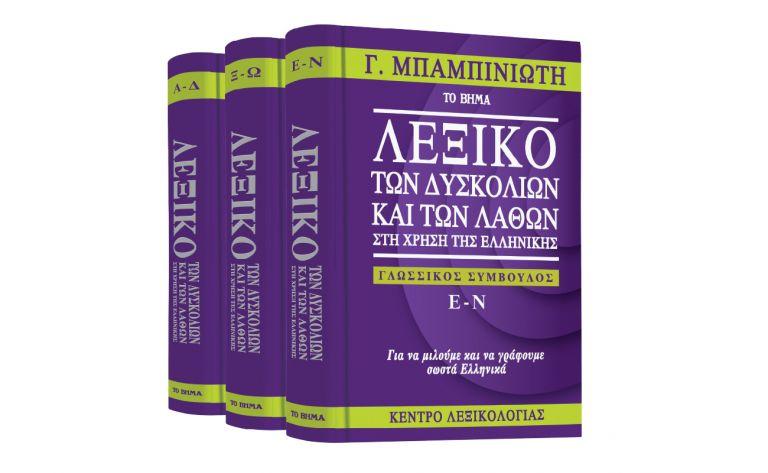 Γ. Μπαμπινιώτης: «Λεξικό των δυσκολιών και των λαθών», «GEO» & ΒΗΜΑgazino την Κυριακή με Το Βήμα   vita.gr