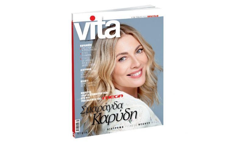 VITA Το πρώτο περιοδικό υγείας και ευεξίας, την Κυριακή με ΤΟ ΒΗΜΑ!   vita.gr