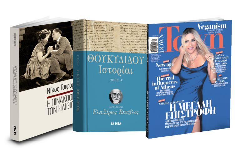 Το Σάββατο με ΤΑ ΝΕΑ, «Θουκυδίδου Ιστορίαι», Νίκος Τσιφόρος & Down Town | vita.gr