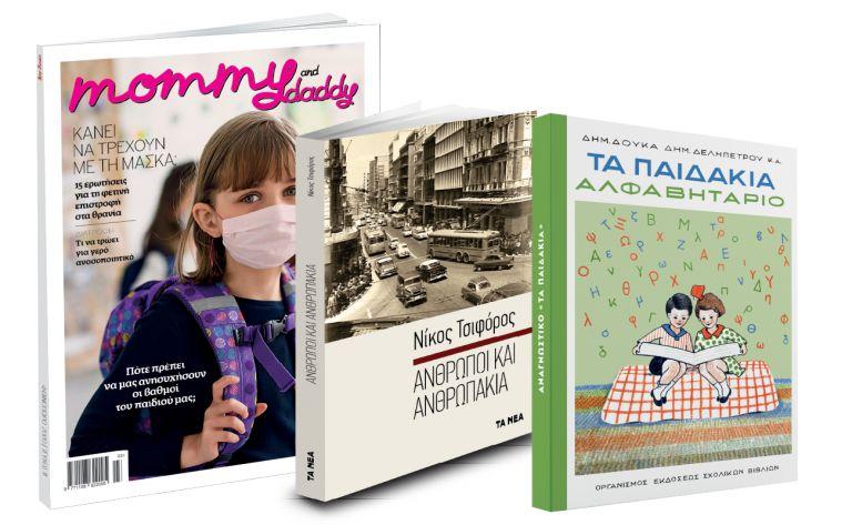Το Σάββατο με ΤΑ ΝΕΑ: Νίκος Τσιφόρος, Aλφαβητάριο: «Τα παιδάκια» & Mommy & Daddy | vita.gr
