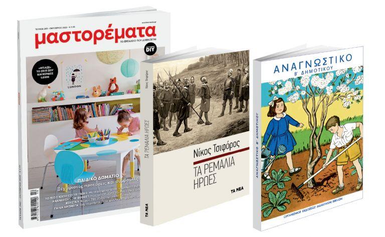 Το Σάββατο με ΤΑ ΝΕΑ: Νίκος Τσιφόρος, Αναγνωστικό Β' Δημοτικού & Mαστορέματα | vita.gr