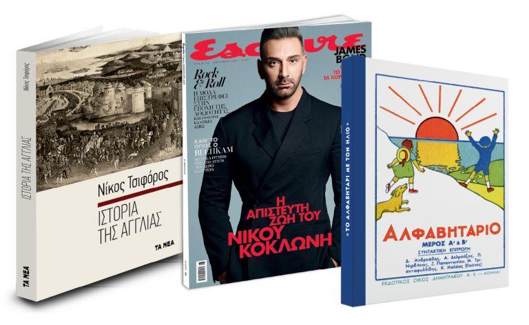 Το Σάββατο με ΤΑ ΝΕΑ: Νίκος Τσιφόρος, «Αλφαβητάρι με τον Ηλιο» & Esquire | vita.gr