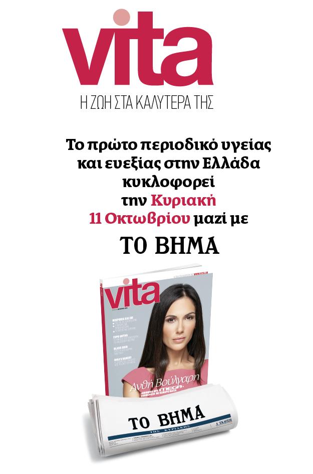 Vita Οκτωβρίου 2020 (τεύχος 35)