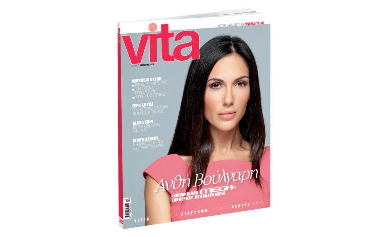 VITA, το πρώτο περιοδικό υγείας και ευεξίας, την Κυριακή με ΤΟ ΒΗΜΑ | vita.gr