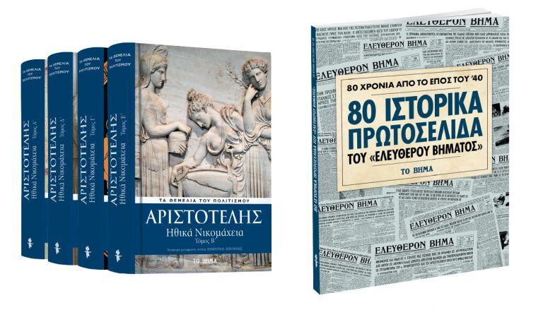 Την Κυριακή με ΤΟ ΒΗΜΑ: Αριστοτέλης: «Ηθικά Νικομάχεια», Επος του '40: 80, ιστορικά πρωτοσέλιδα του Ελεύθερου Βήματος & BHMAGAZINO | vita.gr