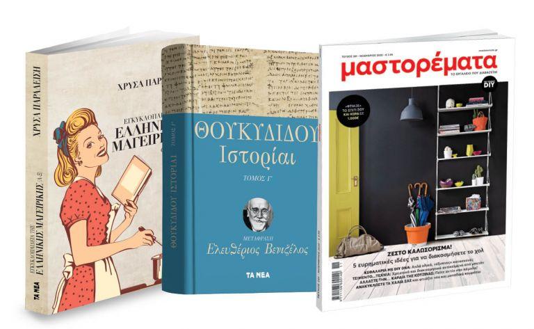 Το Σάββατο με ΤΑ ΝΕΑ, «Θουκυδίδου Ιστορίαι», Χρύσα Παραδείση & Μαστορέματα | vita.gr