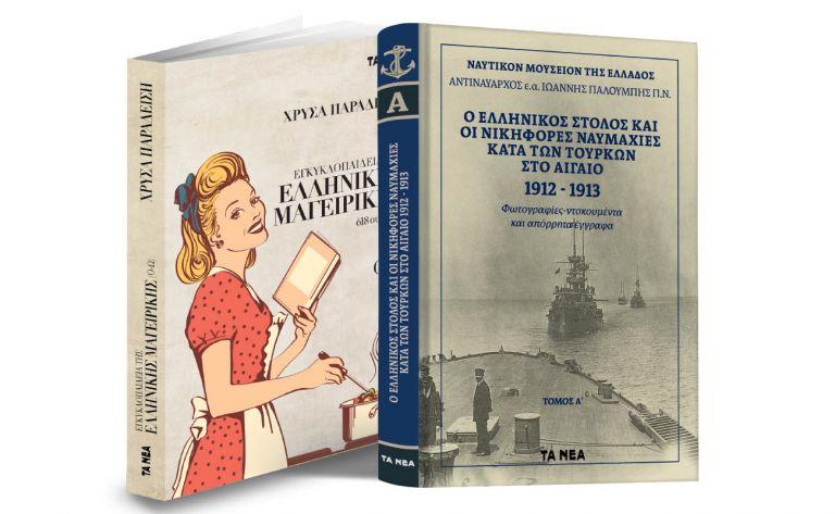 Το Σάββατο με ΤΑ ΝΕΑ, «Nαυτικό Μουσείο: Ο ελληνικός στόλος και οι νικηφόρες ναυμαχίες κατά των Τούρκων το 1912-13» & Χρύσα Παραδείση | vita.gr