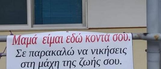 «Μαμά είμαι εδώ κοντά σου»: Συγκλονίζει το μήνυμα γιου στην μητέρα του   vita.gr