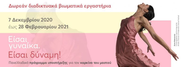 Δέκα διάσημες και ξεχωριστές γυναίκες που νίκησαν τον καρκίνο του μαστού | vita.gr