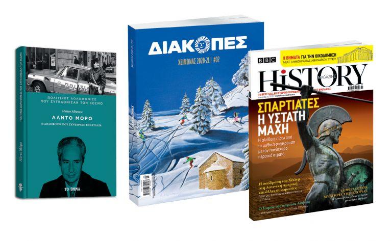ΒBC Ηistory Magazine αυτήν την Κυριακή με ΤΟ BHMA.Μαζί, η δολοφονία του Αλντο Μόρο και ο πλήρης ταξιδιωτικός οδηγός Διακοπές | vita.gr