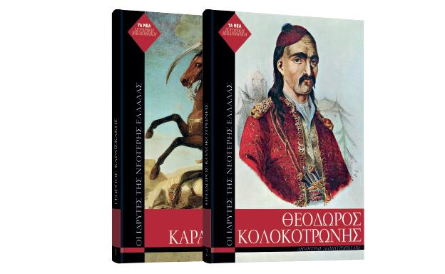 «Θ. Κολοκοτρώνης» & «Γ. Καραϊσκάκης» κυκλοφορούν στα περίπτερα    vita.gr