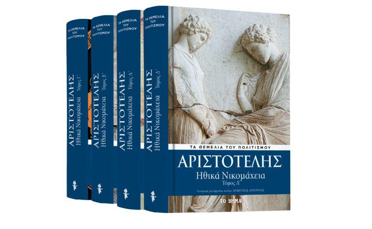 Την Κυριακή με ΤΟ ΒΗΜΑ, Αριστοτέλης: «Ηθικά Νικομάχεια»,  VITA, BHMAGAZINO & Υγρά μαντηλάκια: Wet Hankies XL | vita.gr