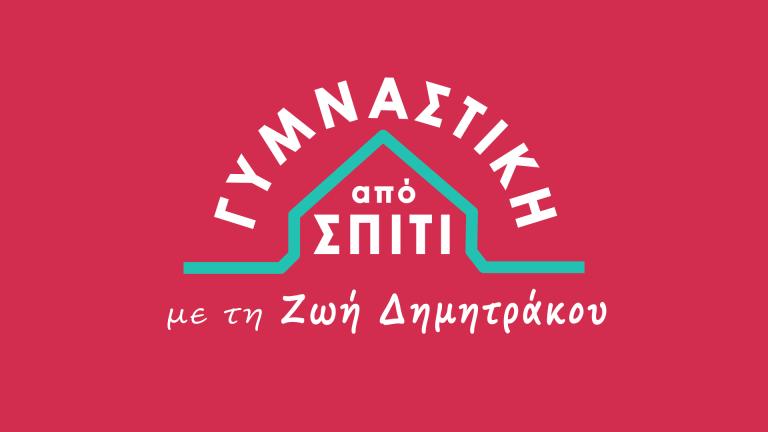 «ΓΥΜΝΑΣΤΙΚΗ… ΑΠΟ ΣΠΙΤΙ» με τη Ζωή Δημητράκου | vita.gr