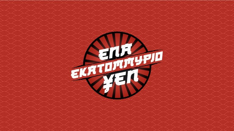 «EΝΑ ΕΚΑΤΟΜΜΥΡΙΟ ΥΕΝ» : Παιχνίδι για όλους από το σπίτι με το application 1ekyen | vita.gr