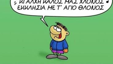 Ο Αρκάς μάς λέει τα κάλαντα | vita.gr