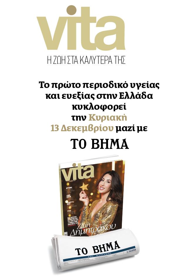 Vita Δεκεμβρίου 2020 37