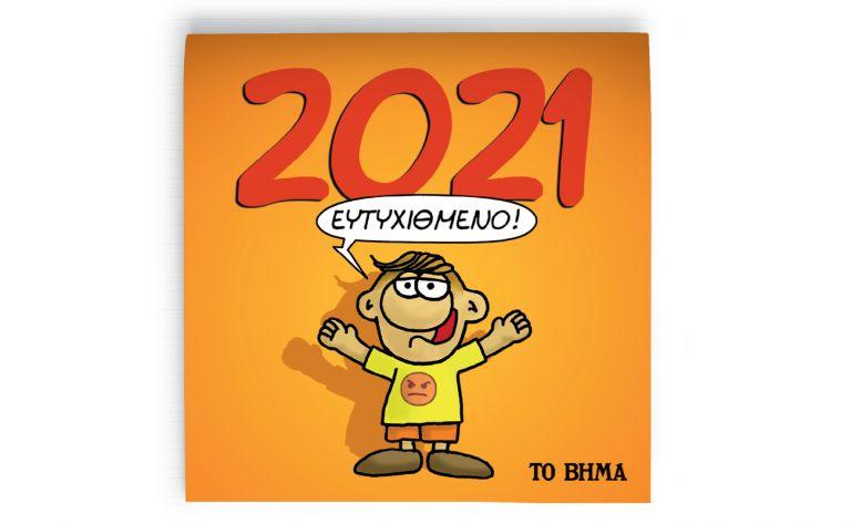 Εκτάκτως την Παρασκευή με «ΤΟ ΒΗΜΑ», Αρκάς: Ημερολόγιο Τοίχου 2021, GEO & BHMAGAZINO | vita.gr