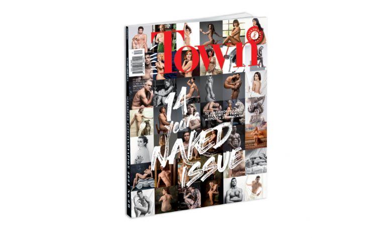 Down Town. Για όσους έχασαν το τελευταίο τεύχος με ΤΑ ΝΕΑ, κυκλοφορεί στα περίπτερα | vita.gr
