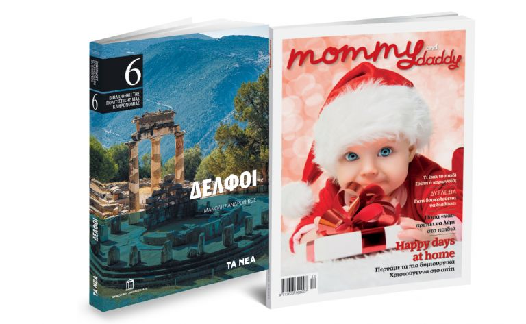 Το Σάββατο με ΤΑ ΝΕΑ, Mommy & Daddy & Δελφοί της Εκδοτικής Αθηνών | vita.gr
