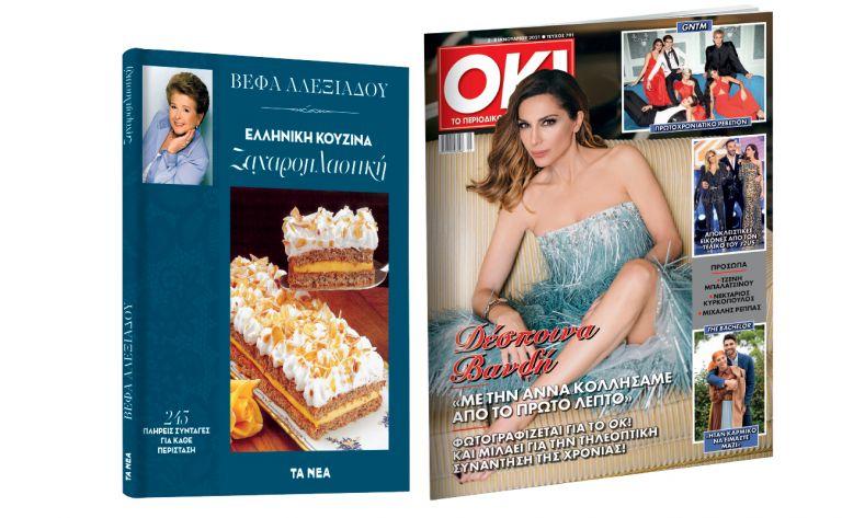 Το Σάββατο με ΤΑ ΝΕΑ: Βέφα Αλεξιάδου: «Ζαχαροπλαστική» & ΟΚ! Το περιοδικό των διασήμων  Βέφα Αλεξιάδου | vita.gr