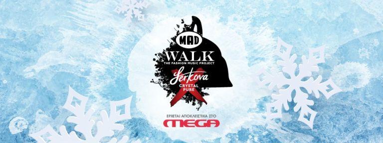 Το MadWalk 2020 έρχεται τον Ιανουάριο αποκλειστικά στο MEGA | vita.gr