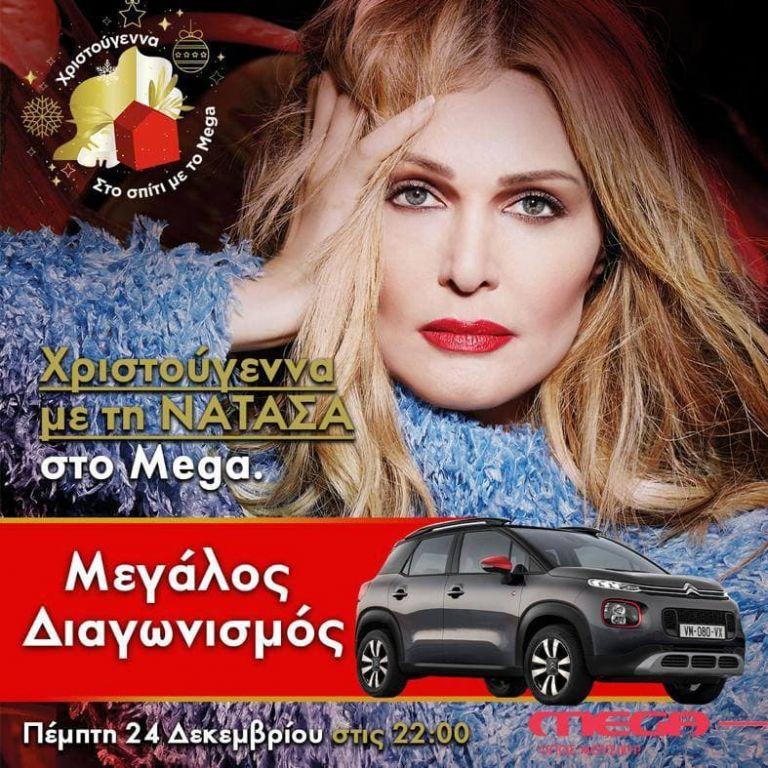 MEGA: Χριστούγεννα με τη Νατάσα και ένα μεγάλο διαγωνισμό | vita.gr