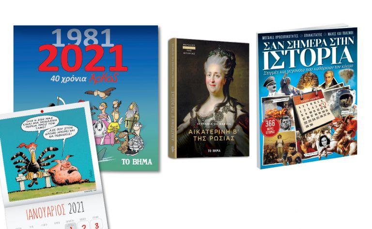Αρκάς: Επανακυκλοφορεί το Ημερολόγιο Τοίχου, Μεγάλες Γυναίκες της Ιστορίας: «Μεγάλη Αικατερίνη», «Σαν σήμερα» & ΒΗΜΑgazino την Κυριακή με ΤΟ ΒΗΜΑ | vita.gr
