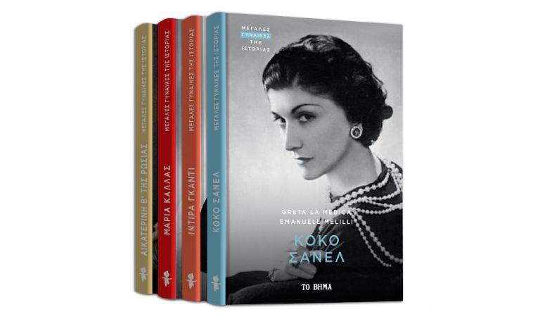 Μεγάλες Γυναίκες της Ιστορίας: «Κοκό Σανέλ», Harper's Bazaar, Wet Hankies Extra Safe & ΒΗΜΑgazino την Κυριακή με ΤO BHMA | vita.gr