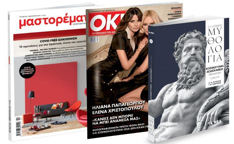 Το Σάββατο με ΤΑ ΝΕΑ: «Ελληνική Μυθολογία», Mαστορέματα & ΟΚ! Το περιοδικό των διασήμων | vita.gr