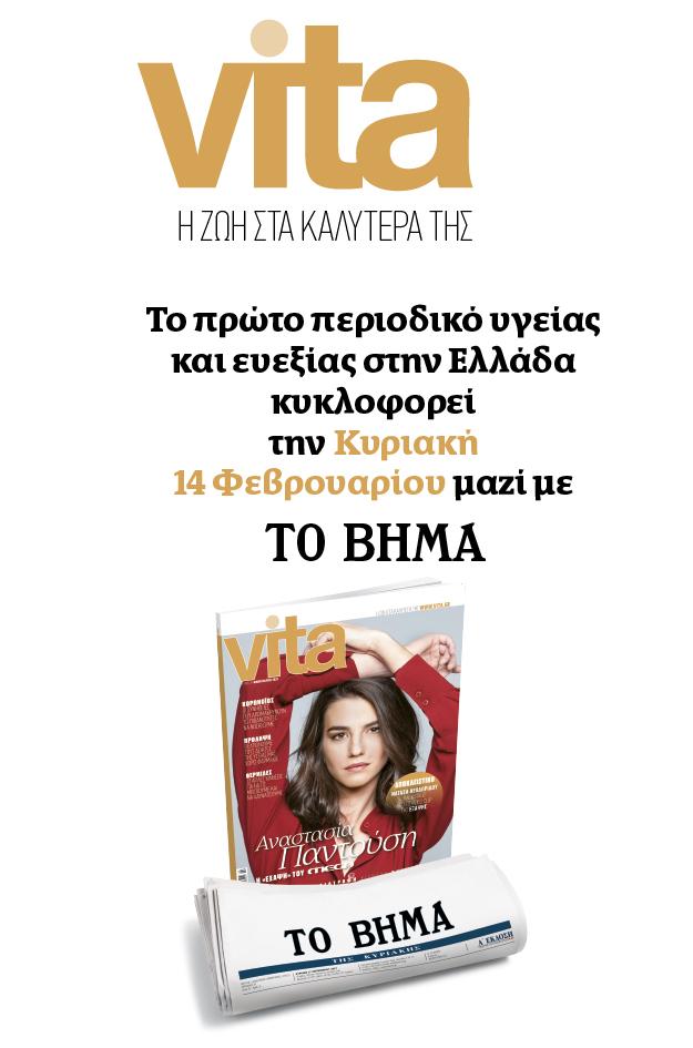 Vita Φεβρουαρίου 2021 (τεύχος 39)