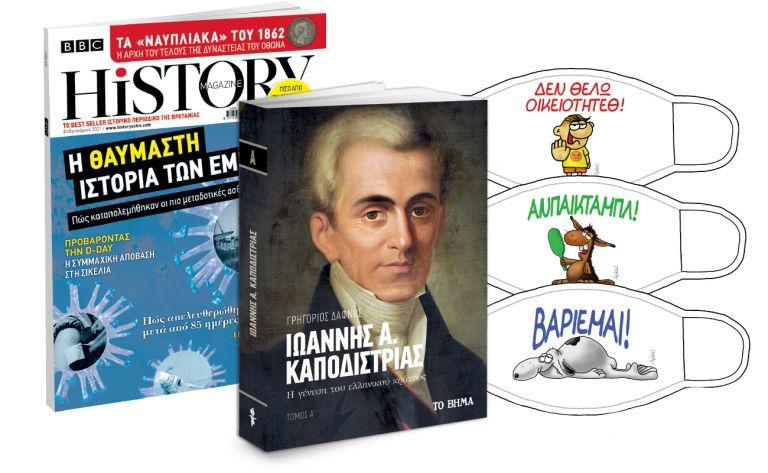 Αρκάς: Επανακυκλοφορούν οι συλλεκτικές μάσκες του, «Ιωάννης Καποδίστριας», ΒΒC History Magazine & ΒΗΜΑgazino την Κυριακή με ΤΟ ΒΗΜΑ   vita.gr
