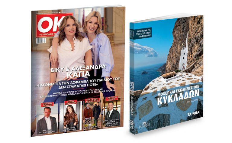 Το Σάββατο με ΤΑ ΝΕΑ: «Μονές και Εκκλησίες των Κυκλάδων» & ΟΚ! Το περιοδικό των διασήμων | vita.gr