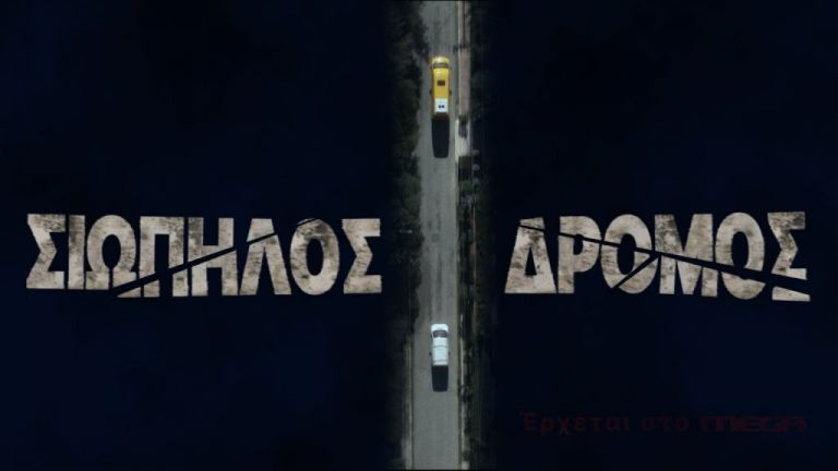 «Σιωπηλός Δρόμος» : Νέα δραματική σειρά έρχεται στο MEGA | vita.gr