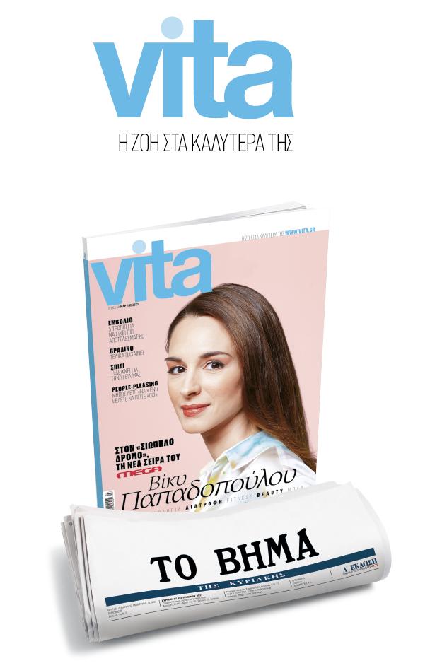 vita Μαρτίου 2021 b