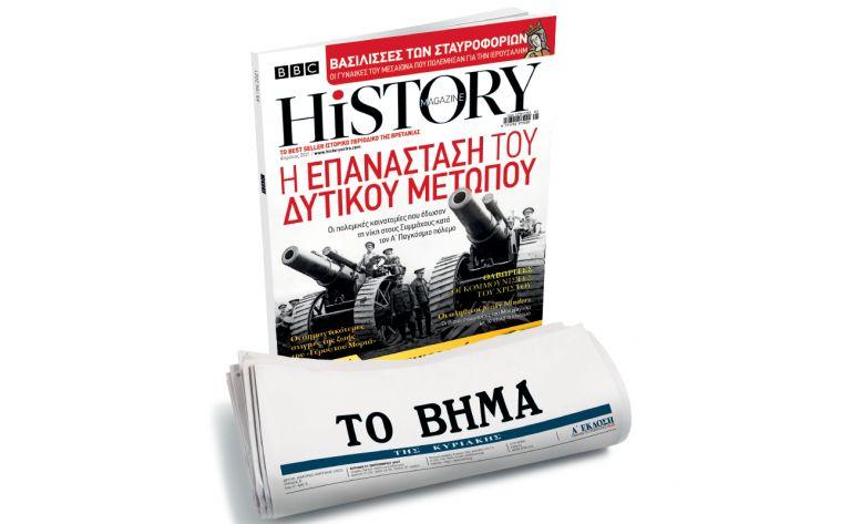 BBC History Magazine, το κορυφαίο βρετανικό περιοδικό, την Κυριακή και κάθε μήνα με ΤΟ ΒΗΜΑ   vita.gr