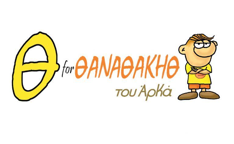 O Aρκάς και ο Θανασάκης κάθε εβδομάδα στο ΒΗΜΑGAZINO! | vita.gr