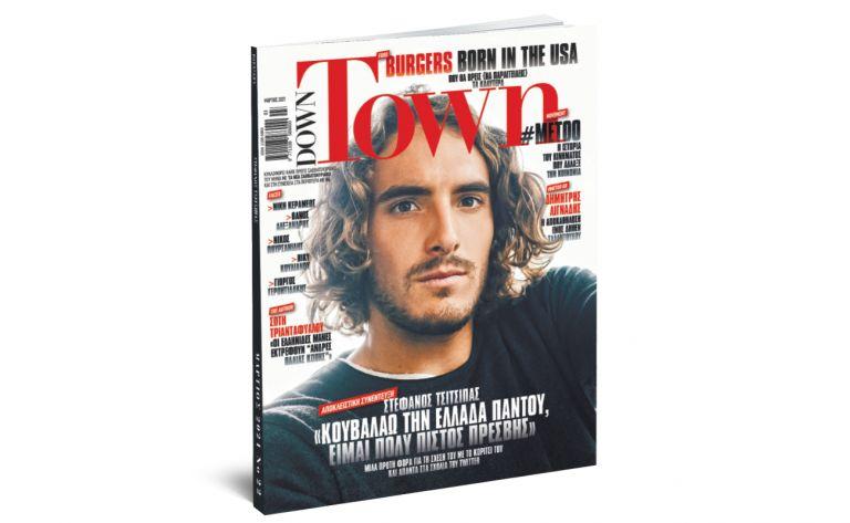 Down Town: Για όσους έχασαν το τελευταίο τεύχος με ΤΑ ΝΕΑ, κυκλοφορεί στα περίπτερα | vita.gr